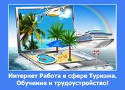 работа в сфере интернет-туризма