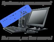 Ремонт компьютеров в Астане!
