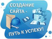 Создание сайтов различных уровней в Алматы