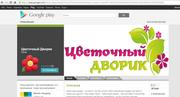 Онлайн-приложение магазин Цветочный дворик на Iphone,  android