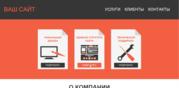 Разработка web-сайтов от 10 000 тг.