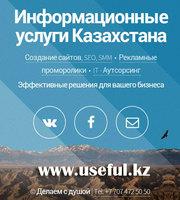 Информационные услуги Казахстана