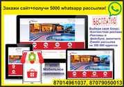 Закажи сайт+получи 5000 whatsapp рассылки!