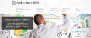 Автокурс100 -Сервис по продвижению бизнеса и увеличению продаж.