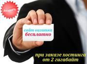 Мощный Хостинг в Казахстане