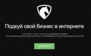 Разработка и продвижение сайтов,  интернет магазинов,  landing page