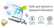 Создание сайта-визитки под ключ